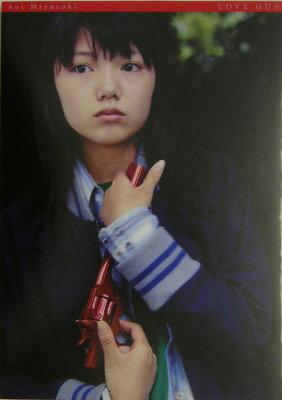 宮崎あおい PhotoBook 「Love gun」