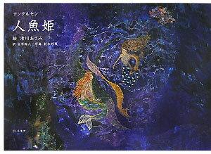 絵本『人魚姫』の表紙