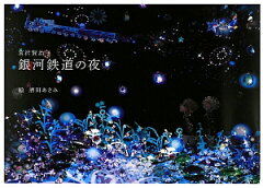 【送料無料】銀河鉄道の夜 [ 宮沢賢治 ]