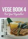 【送料無料】VEGE BOOK(4)