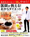 医師が教える!おからダイエット おからコーヒーで10kgやせた! (TJ MOOK) [ 工藤孝文 ]
