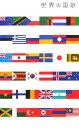 【送料無料】世界の国歌