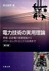 電力技術の実用理論第3版 発電・送変電の基礎理論からパワーエレクトロニクス応 [ 長谷良秀 ]