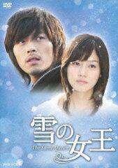【楽天ブックスならいつでも送料無料】雪の女王 DVD-BOX 2 [5枚組] [ ヒョンビン ]