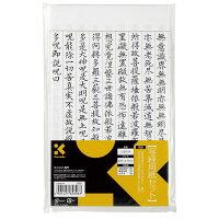 呉竹 写経用紙セット LA26-54
