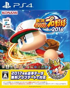 実況パワフルプロ野球2016 PS4版