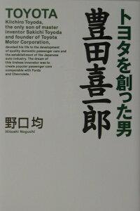 【送料無料】トヨタを創った男豊田喜一郎