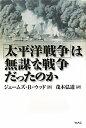 【送料無料】「太平洋戦争」は無謀な戦争だったのか