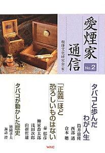 【送料無料】愛煙家通信(no.2)