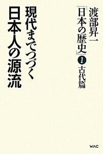 【送料無料】現代までつづく日本人の源流