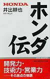 「ホンダ伝」の表紙