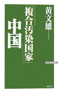 【送料無料】「複合汚染国家」中国
