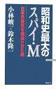 【送料無料】昭和史最大のスパイ・M