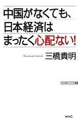 【送料無料】中国がなくても、日本経済はまったく心配ない!
