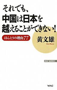 【送料無料】それでも、中国は日本を越えることができない!