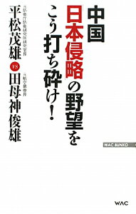 【送料無料】中国「日本侵略」の野望をこう打ち砕け!