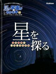 【送料無料】星と宇宙がわかる本(3) [ 県秀彦 ]