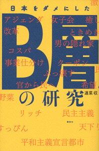 【送料無料】日本をダメにしたB層の研究 [ 適菜収 ]