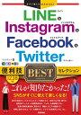 今すぐ使えるかんたんEx LINE & Instagram & Facebook & Twitter 便利技BESTセレクション [ リンクアップ ]