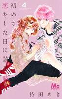 9784088458984 - 『初めて恋をした日に読む話』9話(4巻)を読んで感想とあらすじ