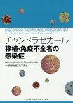 チャンドラセカール 移植・免疫不全者の感染症 [ 青柳  有紀 ]