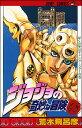 ジョジョの奇妙な冒険(48) (ジャンプコミックス) [ 荒木飛呂彦 ]