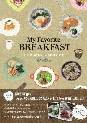 【楽天ブックスならいつでも送料無料】MY FAVORITE BREAKFAST かんたん・おいしい朝食レシピ [ ...