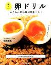 新しい卵ドリル おうちの卵料理が見違える! [ 松浦達也 ]