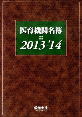 医育機関名簿(2013-'14)第50版 [ 羊土社 名簿編集室 編 ]