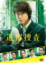 遺留捜査4 DVD-BOX [ 上川隆也 ]