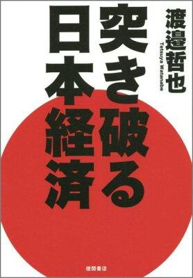 【楽天ブックスならいつでも送料無料】突き破る日本経済 [ 渡邉哲也 ]
