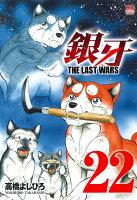 銀牙〜THE LAST WARS〜 22巻
