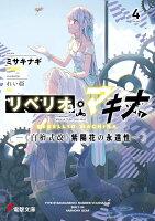 リベリオ・マキナ4 -《白檀式改》紫陽花の永遠性ー (電撃文庫)