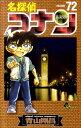 【送料無料】名探偵コナン(72)