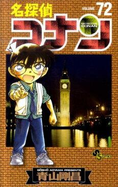 名探偵コナン(72) (少年サンデーコミックス) [ 青山剛昌 ]
