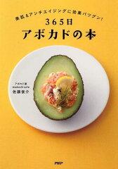 【送料無料】365日アボカドの本 [ madosh!cafe ]