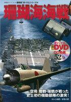 【バーゲン本】珊瑚海海戦 DVD付ー超精密3D・CGシリーズ62