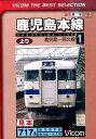 DVD>鹿児島本線上り(1) 鹿児島〜阿久根 [VICOM THE BEST SELECTION RR増刊 (<DVD>)