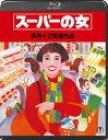 スーパーの女【Blu-ray】