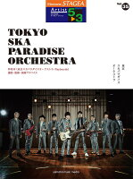 STAGEA アーチスト 5〜3級 Vol.35 東京スカパラダイスオーケストラ