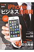 【送料無料】iPhoneビジネス活用術