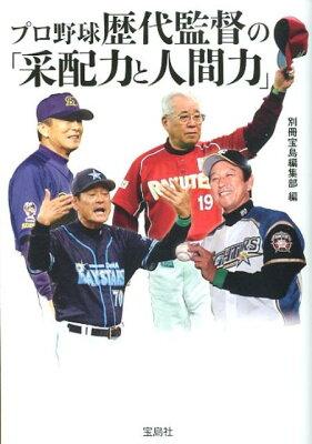 【送料無料】プロ野球歴代監督の「采配力と人間力」