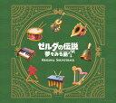 ゼルダの伝説 夢をみる島 オリジナルサウンドトラック【初回数量限定BOX仕様】 [ 任天堂 ]