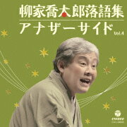 柳家喬太郎落語集 アナザーサイド Vol.4