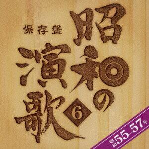 保存盤 昭和の演歌 6 昭和55-57年 [ (オムニバス) ]の画像