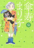 傘寿まり子 9巻