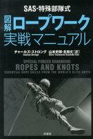 SAS・特殊部隊式図解ロープワーク実戦マニュアル