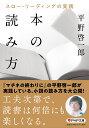 本の読み方 スロー・リーディングの実践 (PHP文庫) [