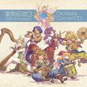 聖剣伝説3 25th Anniversary ORCHESTRA CONCERT CD [ (ゲーム