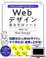 9784299008992 - 2021年Webデザインの勉強に役立つ書籍・本まとめ